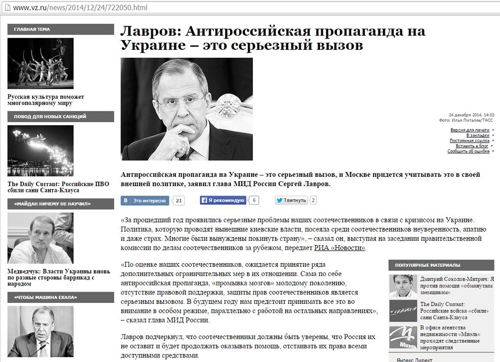 2014-12-25 13-00-54 ВЗГЛЯД   Лавров  Антироссийская пропаганда на Украине – это серьезный вызов.