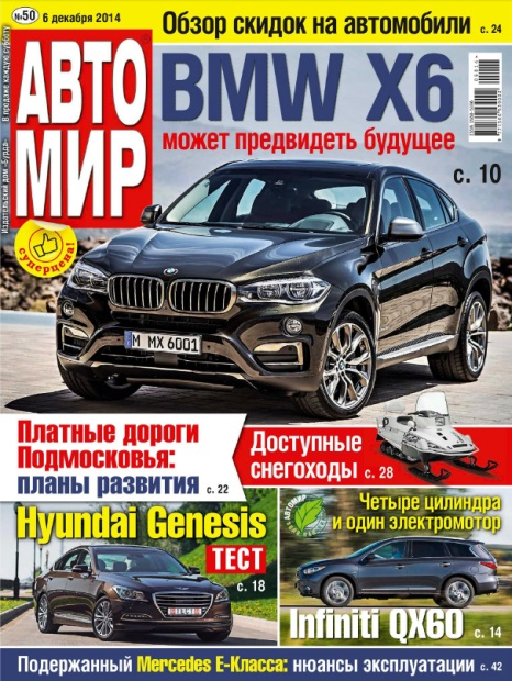 Журнал Автомир декабрь 2014