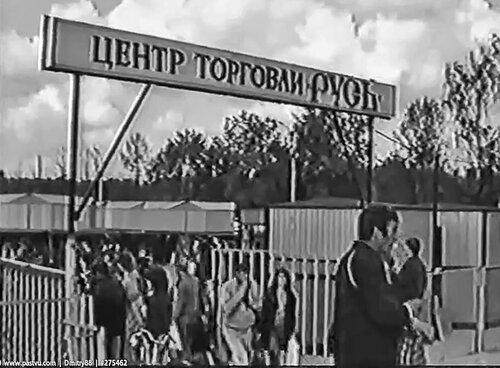 Центр торговли Русь на пересечении Чоботовской улицы с Боровским шоссе