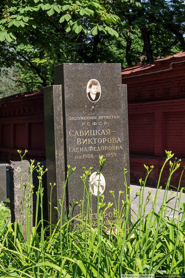 Елена Федоровна Савицкая-Викторова, могила на Новодевичьем кладбище