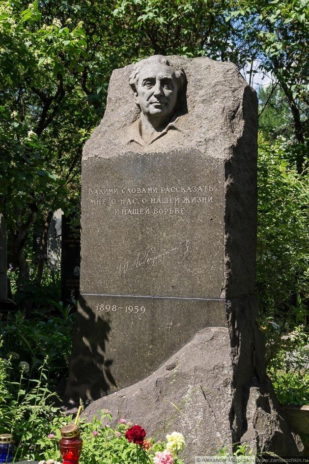 Могила Либединского Юрия Николаевича на Новодевичьем кладбище