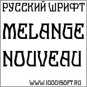 Русский шрифт Melange Nouveau
