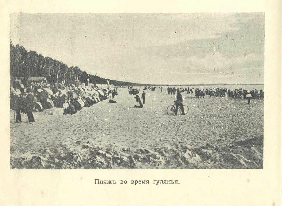 Пляж во время гулянья