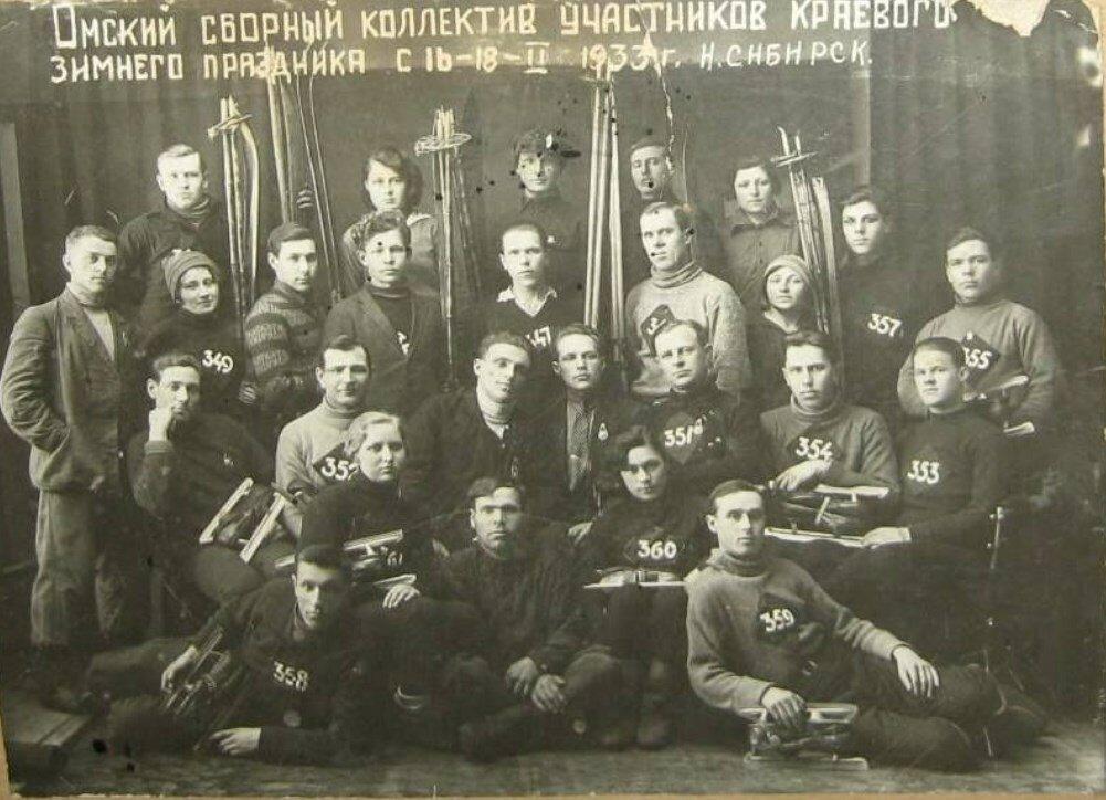 1933. Новосибирск. Омский сборный коллектив участников краевого зимнего праздника