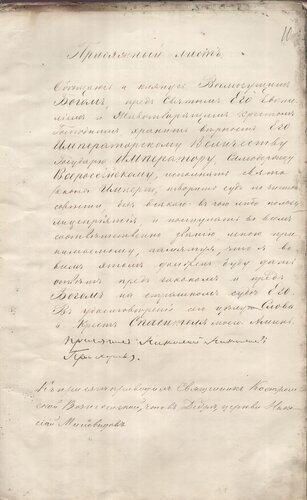 ГАКО, ф. – 340, оп. 6, д. 642, л. 10