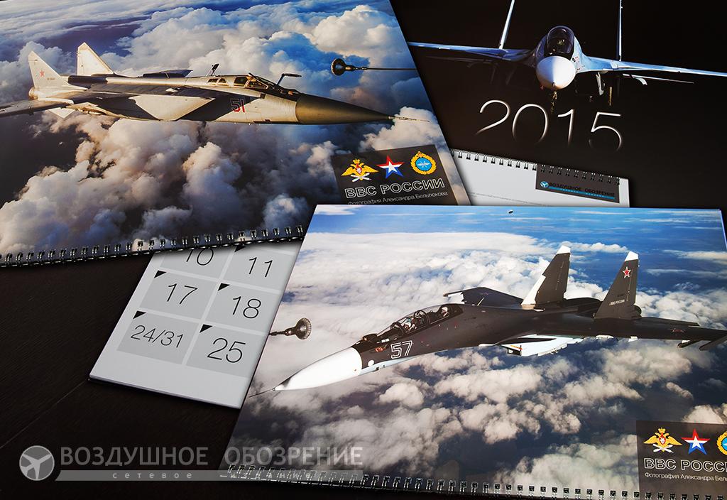 Календарь ВВС России 2015 год