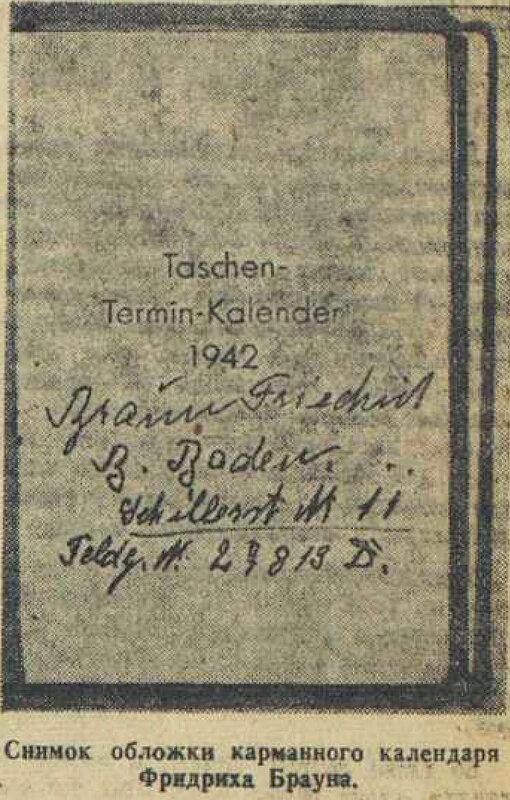 «Красная звезда», 24 октября 1942 года, немцы о восточном фронте, из дневников гитлеровских солдат, дневники фашистских солдат