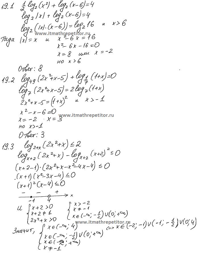 Логарифм задачи решения сколько стоит помощь на экзамене