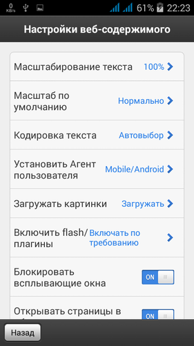 Boat_Browser_for_Helpix_Ru_13.png