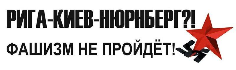 Рига - Киев - Нюрнберг.jpg