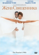 Жена священника / The Preacher's Wife (1996/DVDRip)