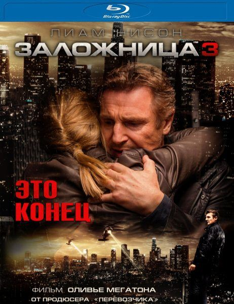 Заложница 3 [Театральная + Расширенная версии] / Taken 3 [Theatrical & EXTENDED] (2014) BD-Remux + BDRip 1080p/720p + HDRip