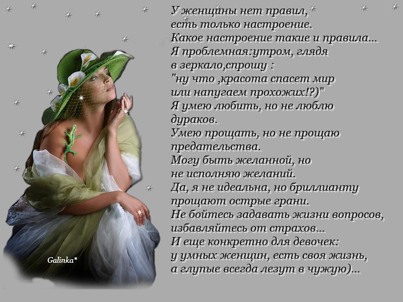 я женщинна+