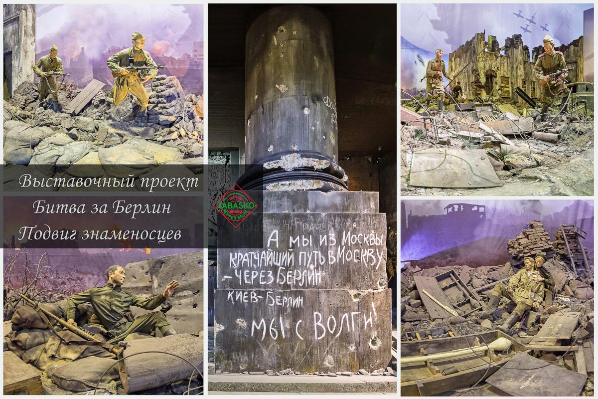 Выставка Битва за Берлин