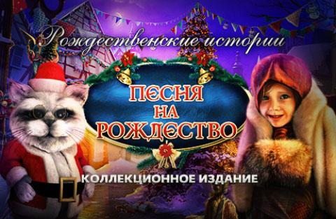 Рождественские истории 2. Песня на Рождество. Коллекционное издание | Christmas Stories 2: A Christmas Carol CE (Rus)