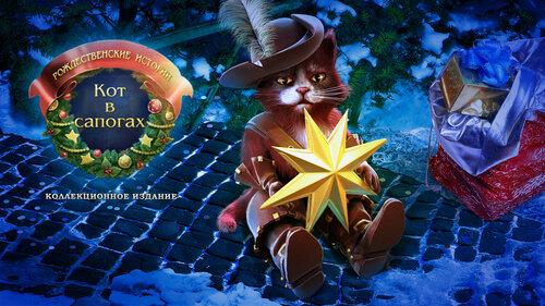 Кот В Сапогах Скачать Игру На Компьютер - фото 11