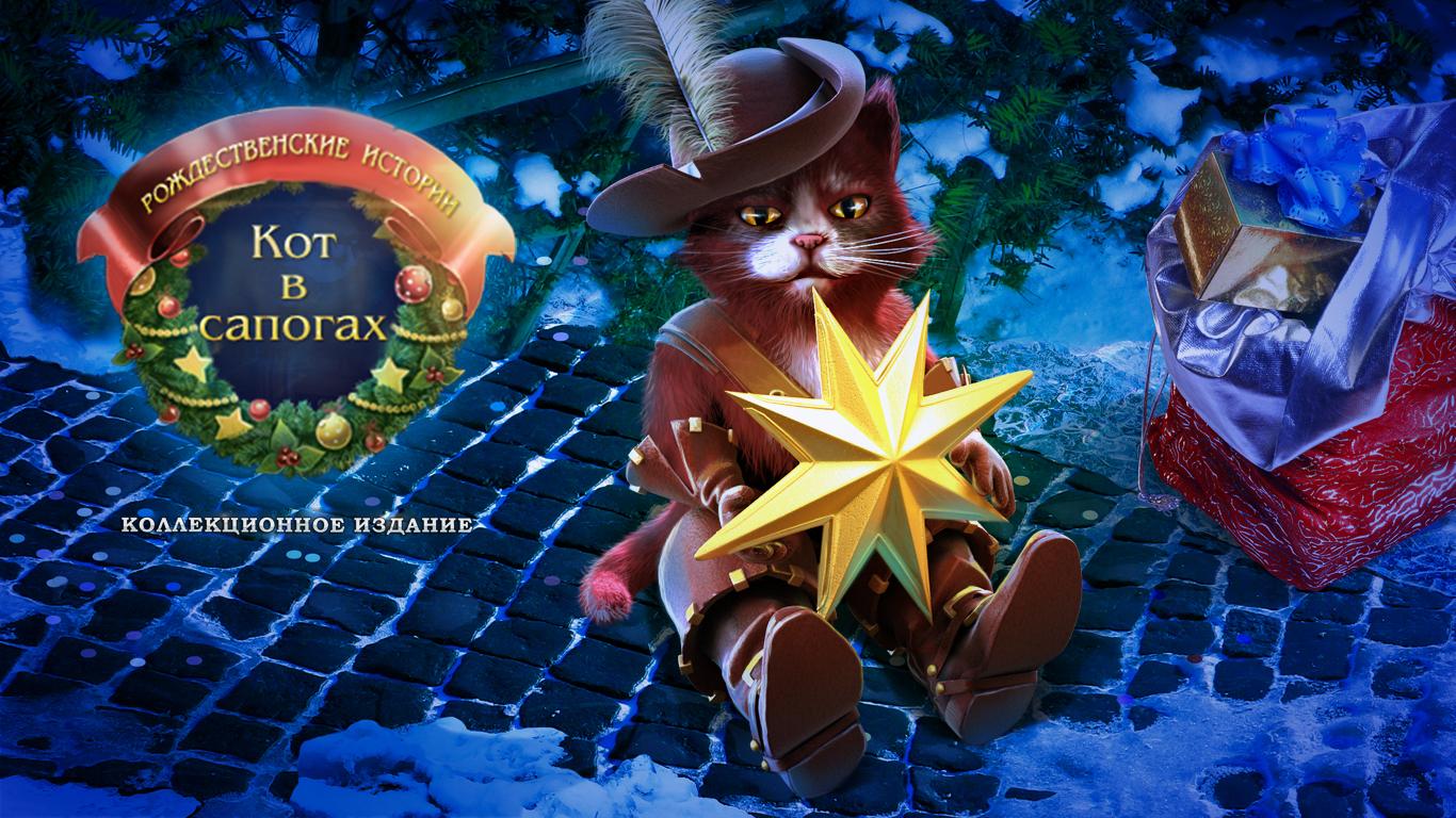 Рождественские истории 4: Кот в сапогах. Коллекционное издание | Christmas Stories 4: Puss in Boots CE (Rus)