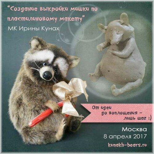 МК в Москве, 8 апреля 2017