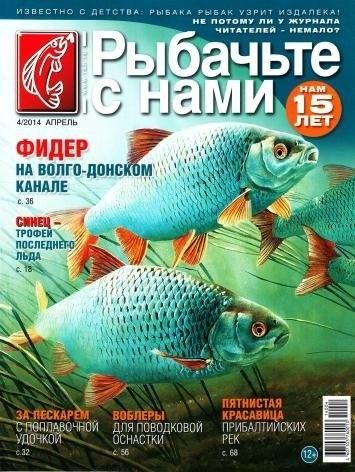 Книга Журнал:  Рыбачьте с нами №4 (2014)