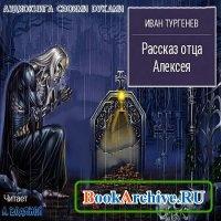 Аудиокнига Рассказ отца Алексея - Аудиокнига
