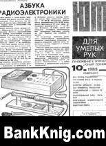Журнал «ЮТ» для умелых рук», 1985, №10