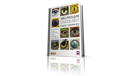 Книга Культовая вещь от культового научного журналиста Карла Циммера повествует о том, как теория естественного отбора пробила себе д