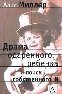 Книга Миллер Алис - Драма одаренного ребенка и поиск собственного Я