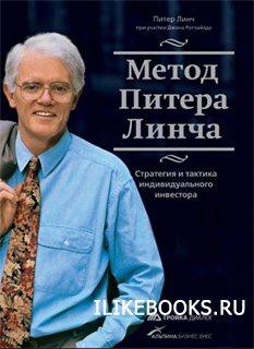 Книга Линч Питер - Метод Питера Линча. Стратегия и тактика индивидуального инвестора