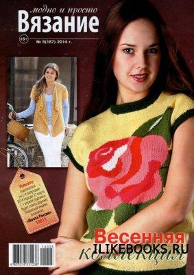 Журнал Вязание модно и просто №5 2014