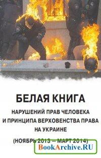 Книга Белая книга. Нарушений прав человека и принципа верховенства права на Украине