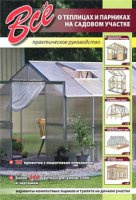 Журнал Все о теплицах и парниках на садовом участке pdf / rar 73,55Мб