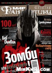 Журнал Мир фантастики №12 2011