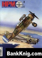 Журнал HPM №2  2004
