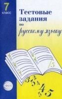 Аудиокнига Тестовые задания для проверки знаний учащихся по русскому языку. 7 класс