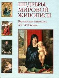 Книга Шедевры мировой живописи. Германская живопись XV - XVI веков.