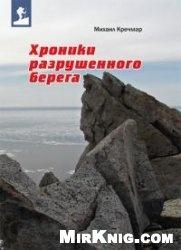 Книга Хроники разрушенного берега
