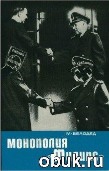 Книга Монополия «Филипс»