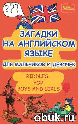 Журнал Загадки на английском языке для мальчиков и девочек. Riddles for Boys and Girls