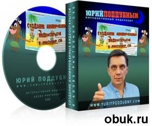 Книга Создание анимированных видеооткрыток в Photoshop CS6 (2012)  МР4