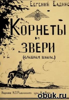Книга Корнеты и звери (славная школа)