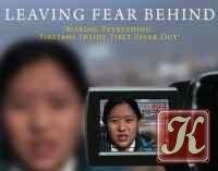 Книга Оставляя страх позади