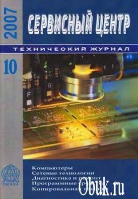 Книга Сервисный центр №10 2007