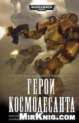 Книга Герои Космодесанта