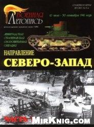 Книга Ленинградская стратегическая оборонительная операция (в 2-х частях)