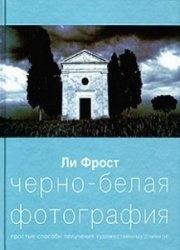 Книга Черно-белая фотография