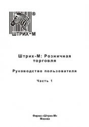 Книга Штрих-М. Розничная торговля: Руководство пользователя. Часть 1,2