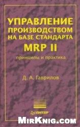 Книга Управление производством на базе стандарта MRP II. Принципы и практика