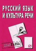 Книга Русский язык и культура речи: Шпаргалка