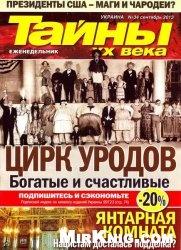 Тайны ХХ века №34 2013