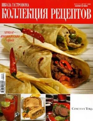 Коллекция рецептов №16 (72) август 2009